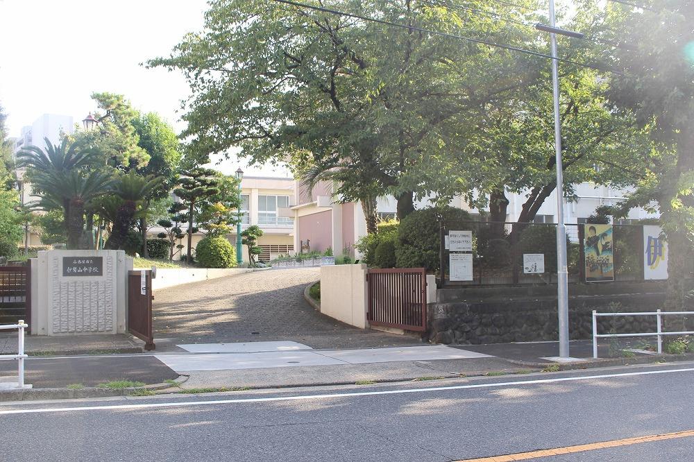 伊勢山中学校徒歩11分(840m)