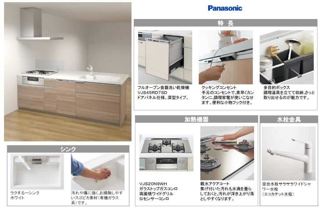 パナソニック製システムキッチン交換いたします